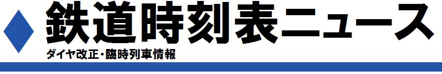鉄道時刻表ニュース ダイヤ改正・臨時列車情報