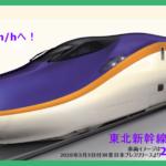 新型車両E8系投入でつばさスピードアップで値上げか! 東北新幹線・山形新幹線ダイヤ改正(2024年3月予定)