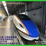 定期列車で減便も完全運休回避へ 東北・上越・北陸新新幹線・JR東日本在来線特急臨時ダイヤ予測(2020年5月28日実施予定)