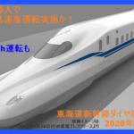N700Sの国内最高速運転で2時間18分運転実施か! 東海道・山陽新幹線ダイヤ改正予測(2020年7月予定)