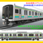 新型車両E131系・E235系続々運転開始へ! JR東日本千葉支社ダイヤ改正予測(2021年3月予定)