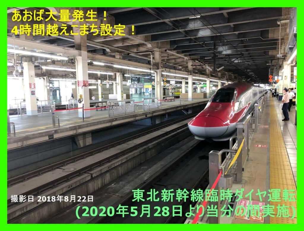 新幹線 ダイヤ 東北 東北新幹線暫定ダイヤ