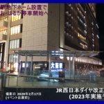 地下ホーム設置でくろしお・はるかの大阪停車開始へ! JR西日本ダイヤ改正予測(2023年3月予定)