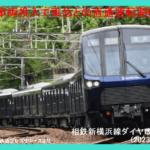 新型車両投入で東急と直通運転開始へ! 相鉄新横浜線ダイヤ改正予測(2023年3月予定)