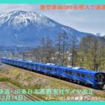 新型車両投入で速達化へ! しなの鉄道・JR東日本長野支社ダイヤ改正(2020年3月14日)