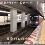 新駅開業とライナー設定へ! 東京メトロ日比谷線ダイヤ改正(2020年6月6日)