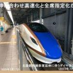 延伸と高速化で全席指定席化か! 北陸新幹線敦賀延伸に伴うダイヤ改正予測(2023年3月予定)