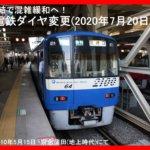 快特増結で混雑緩和へ! 京急電鉄ダイヤ変更(2020年7月20日)