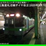部分廃止でサイレントダイヤ改正実施へ! JR北海道札沼線ダイヤ改正(2020年5月7日)