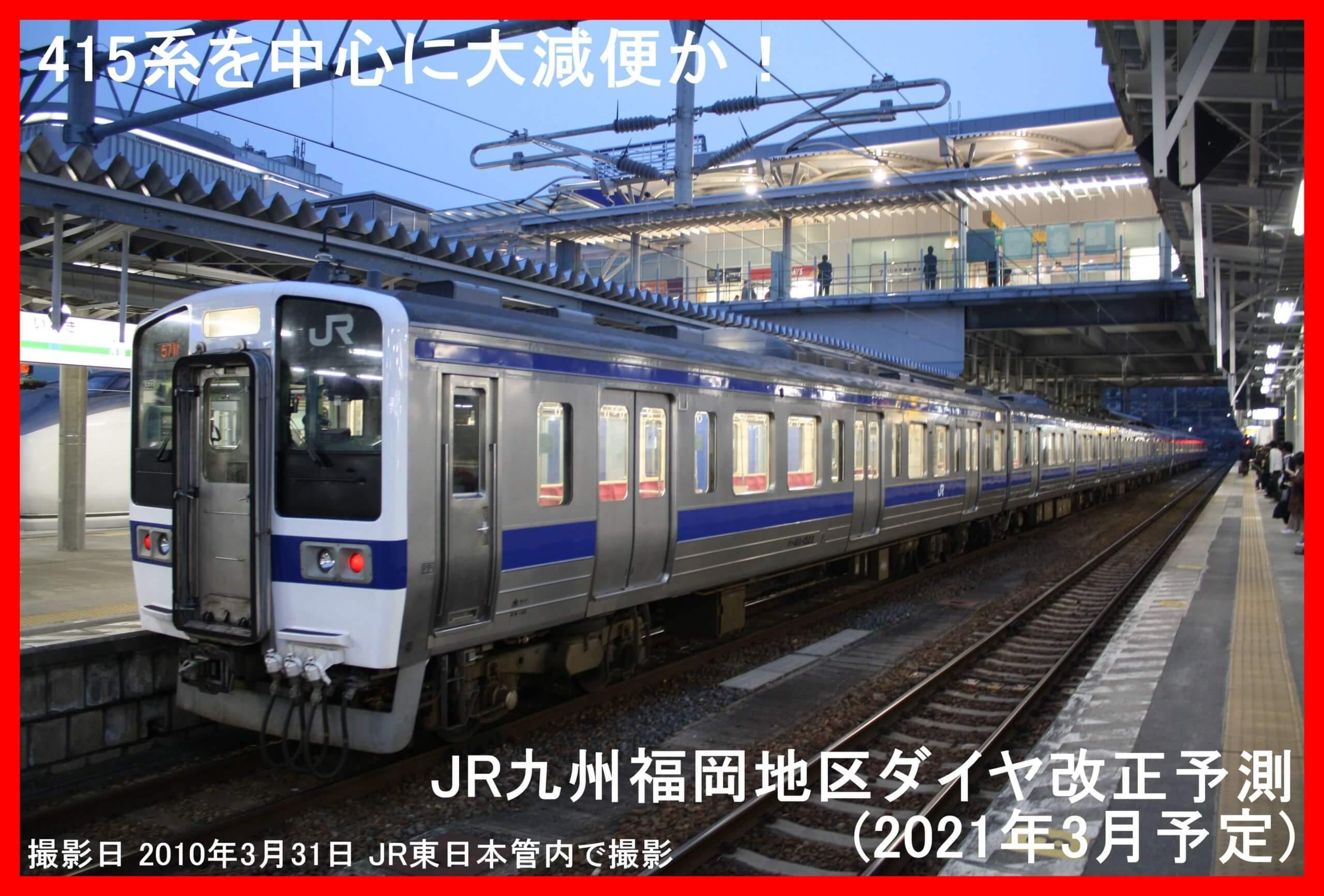 415系を中心に大減便か! JR九州福岡地区ダイヤ改正予測(2021年3月予定)