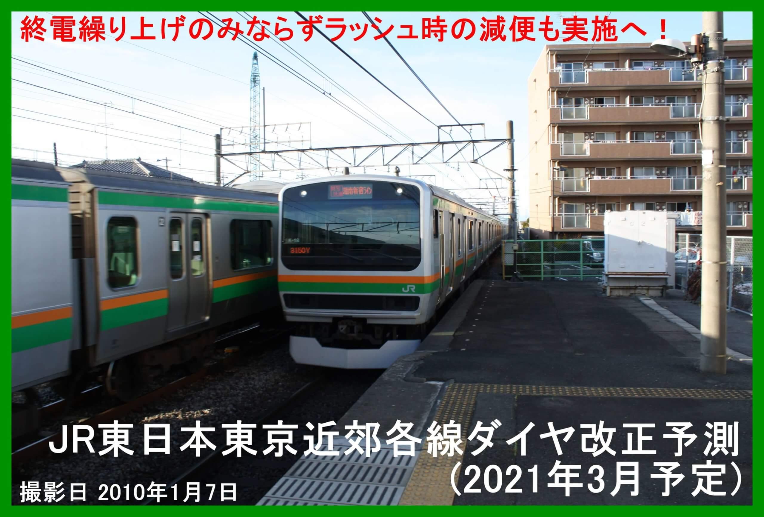 終電繰り上げのみならずラッシュ時の減便も実施へ! JR東日本東京近郊各線ダイヤ改正予測(2021年3月予定)