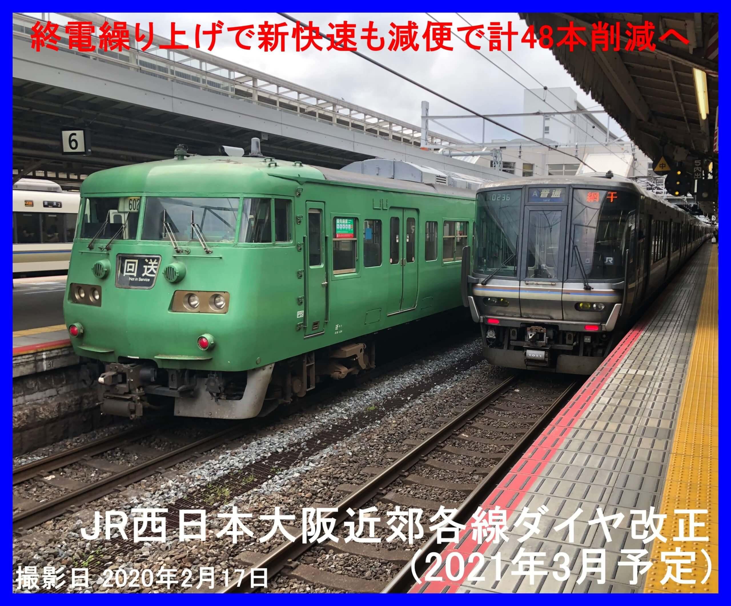 終電繰り上げで新快速も減便で計48本削減へ JR西日本大阪近郊各線ダイヤ改正(2021年3月予定)