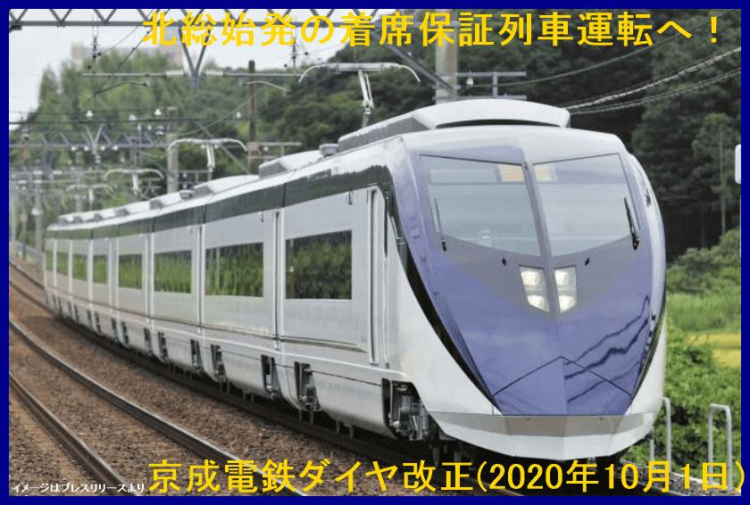 北総始発の着席保証列車運転へ! 京成電鉄ダイヤ改正(2020年10月1日)