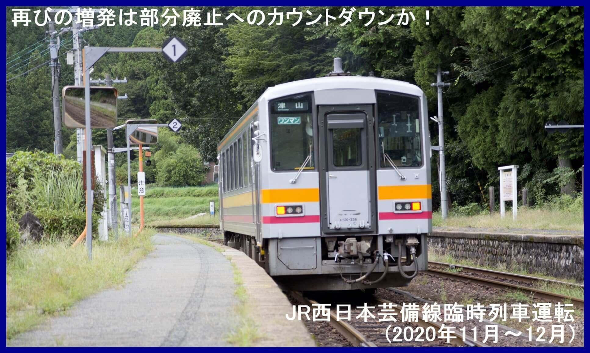 再びの増発は部分廃止へのカウントダウンか! JR西日本芸備線臨時列車運転(2020年11月~12月)