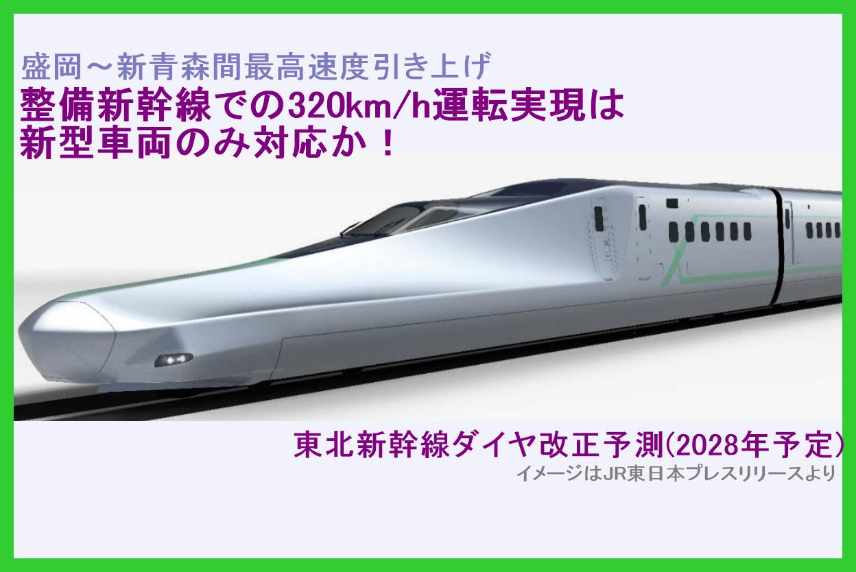 整備新幹線での320km/h運転実現は新型車両のみ対応か! 東北新幹線盛岡~新青森間最高速度引き上げに伴うダイヤ改正予測(2028年予定)