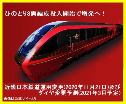ひのとり8両編成投入開始で増発へ! 近畿日本鉄道運用変更(2020年11月21日)及びダイヤ変更予測(2021年3月予定)