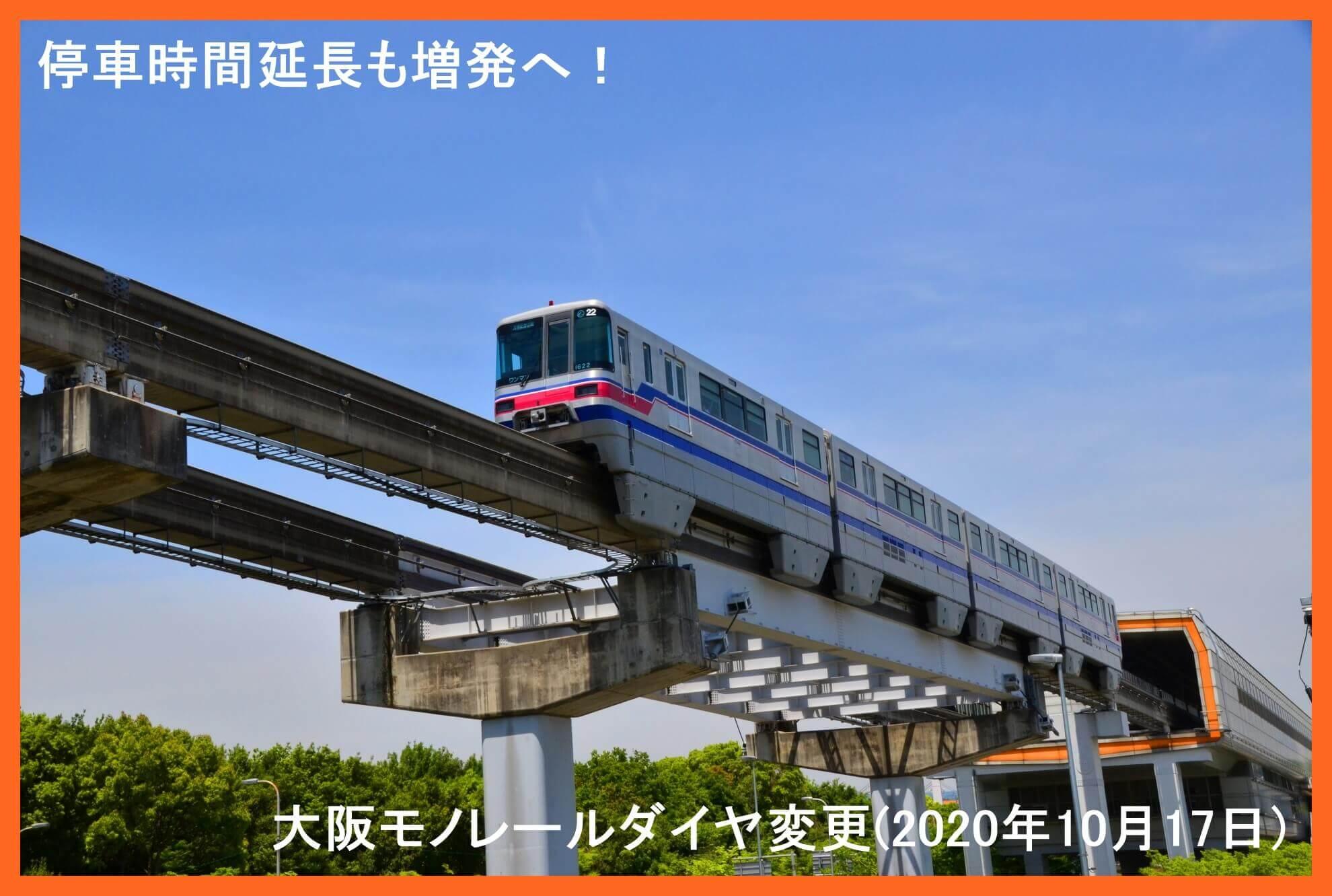 停車時間延長も増発へ! 大阪モノレールダイヤ変更(2020年10月17日)