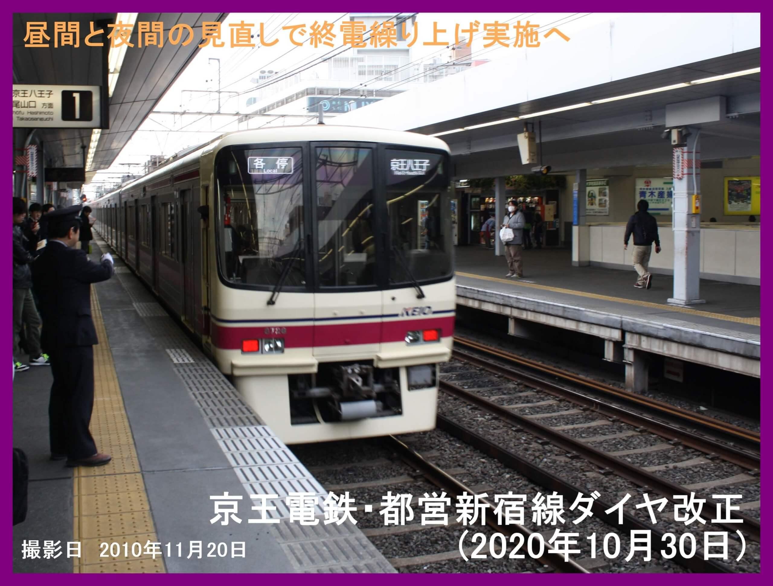 座席指定列車増発も終電繰り上げ実施へ 京王電鉄・都営新宿線ダイヤ改正(2020年10月30日)