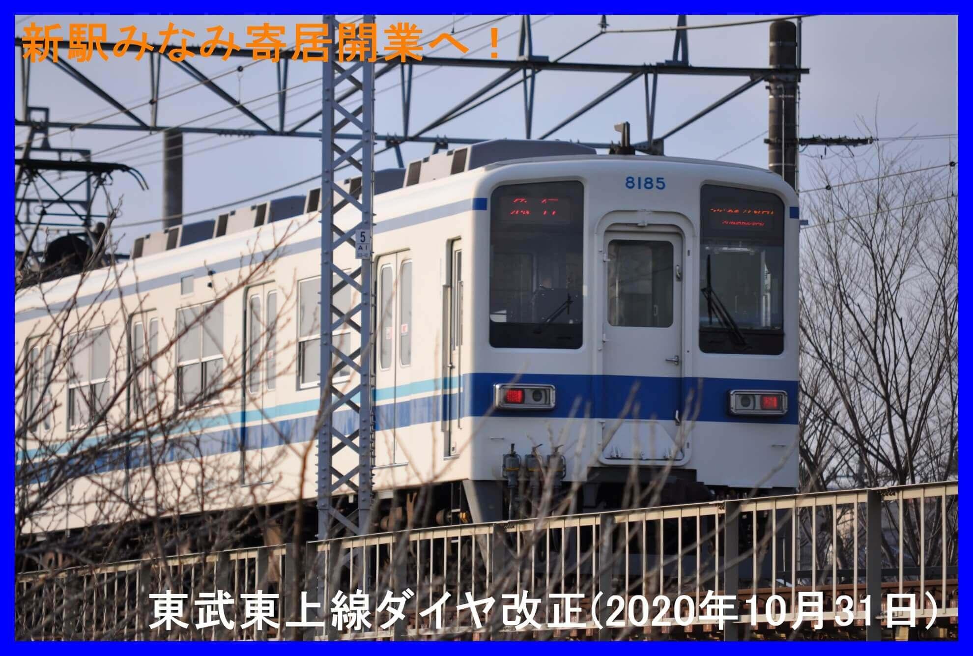 新駅開業へ! 東武東上線ダイヤ改正(2020年10月31日)
