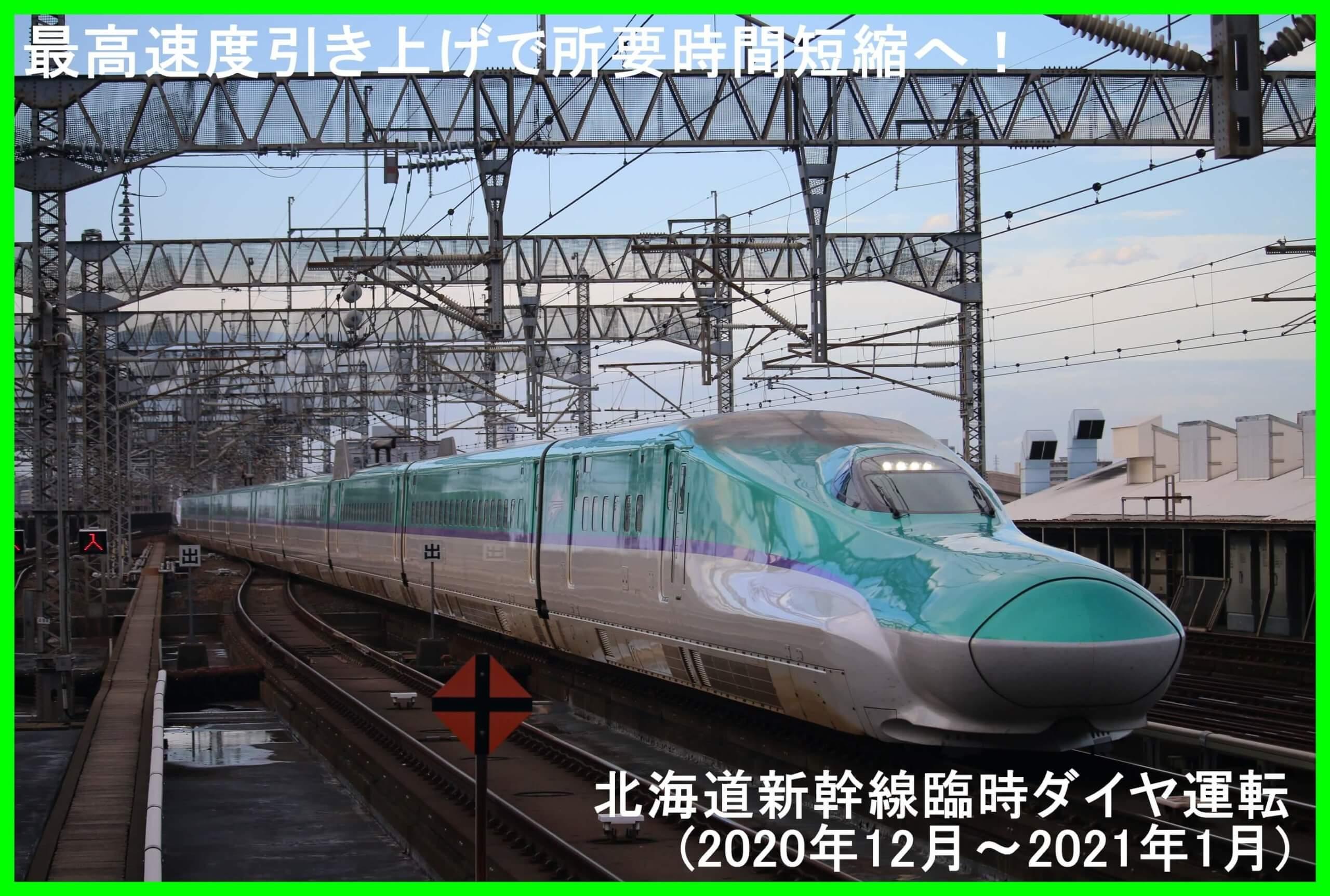 最高速度引き上げで所要時間短縮へ! 北海道新幹線臨時ダイヤ運転(2020年12月~2021年1月)