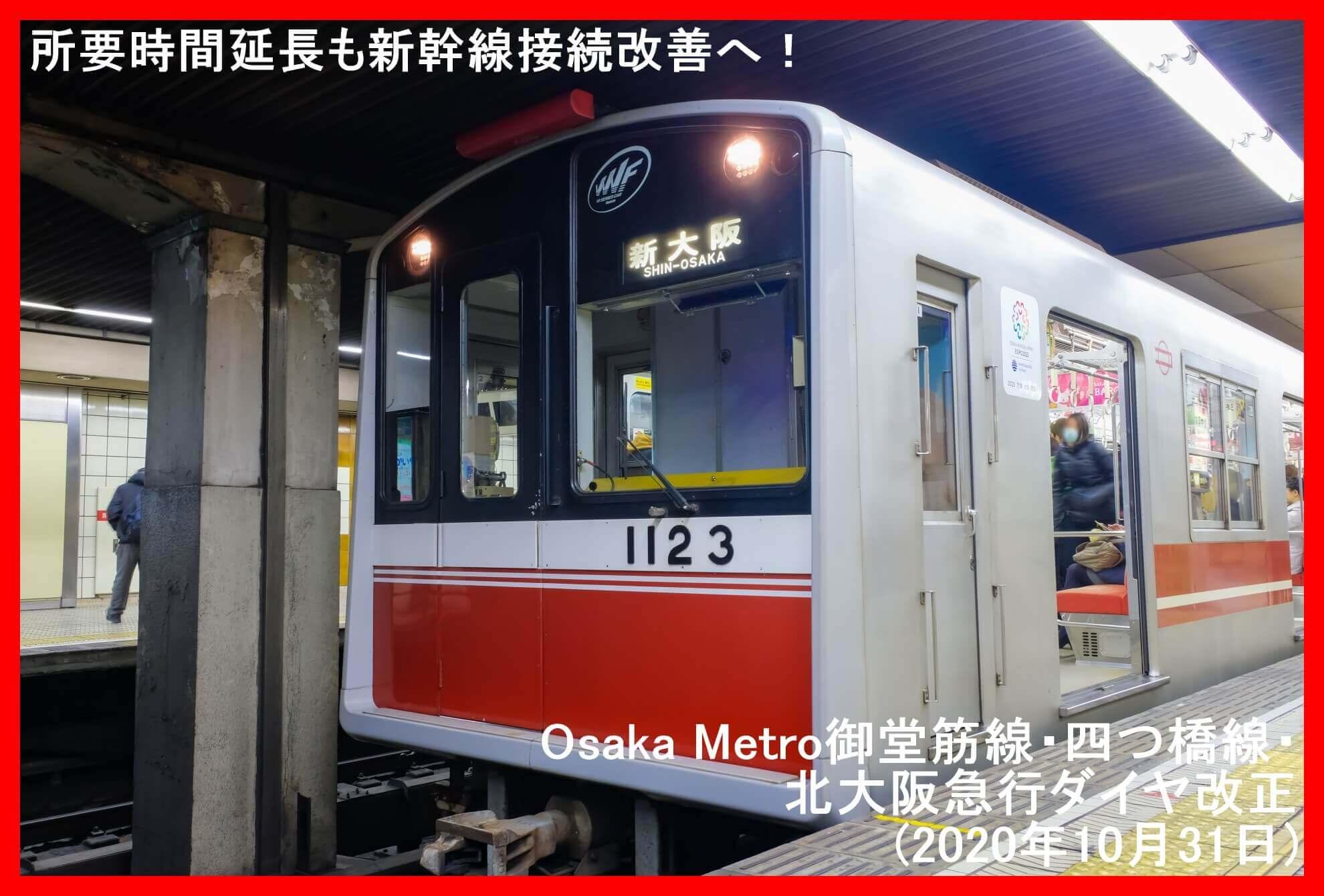 所要時間延長も新幹線接続改善へ! Osaka Metro御堂筋線・四つ橋線・北大阪急行ダイヤ改正(2020年10月31日)