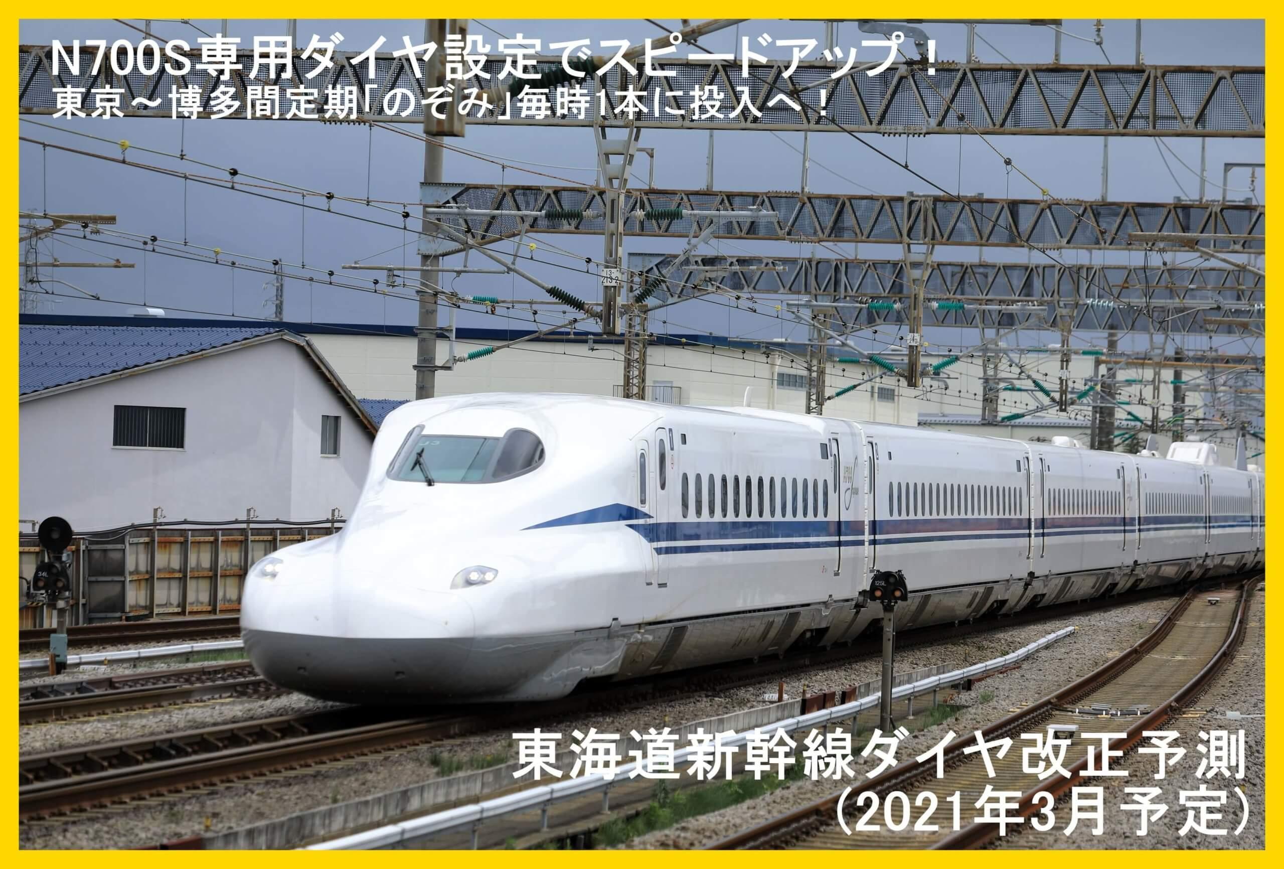 N700S専用ダイヤ設定でスピードアップ! 東海道新幹線ダイヤ改正予測(2021年3月予定)