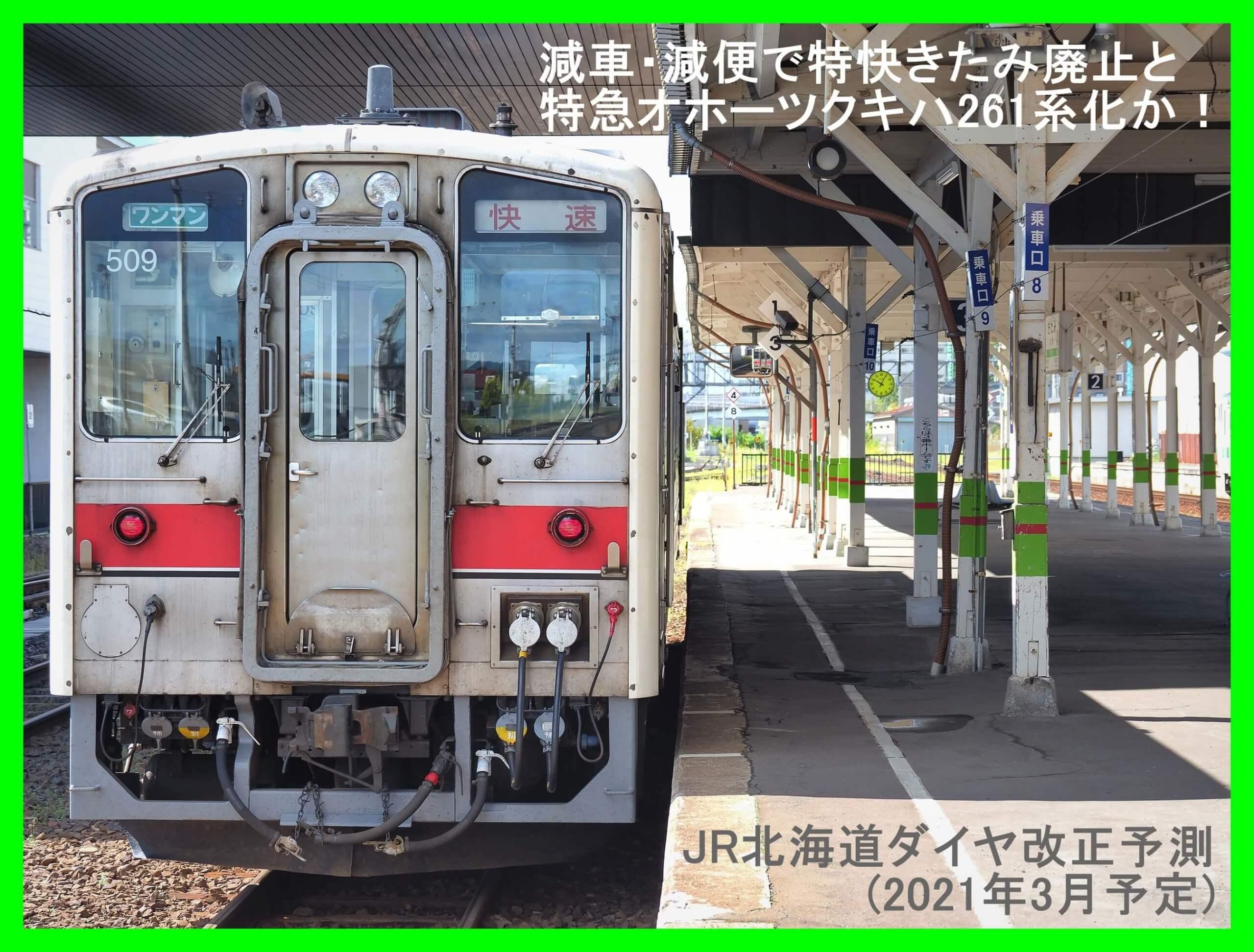減車・減便で特快きたみ廃止とオホーツクキハ261系化か! JR北海道ダイヤ改正予測(2021年3月予定)