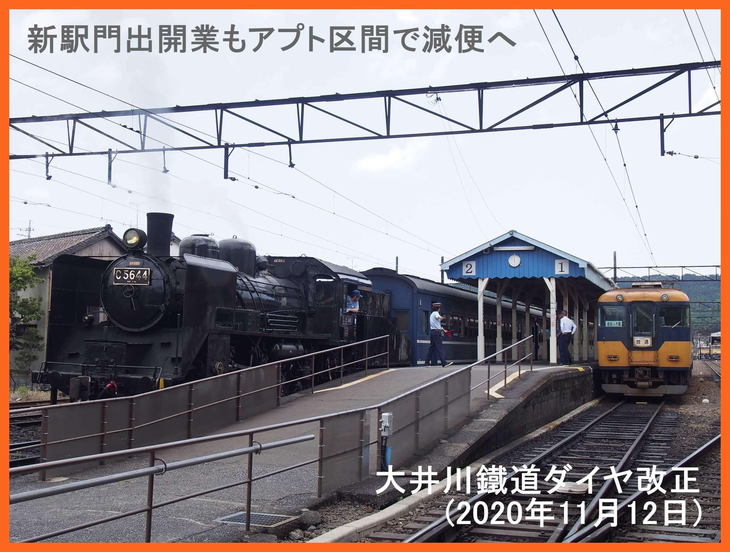 新駅開業もアプト区間で減便へ 大井川鐵道ダイヤ改正(2020年11月12日)