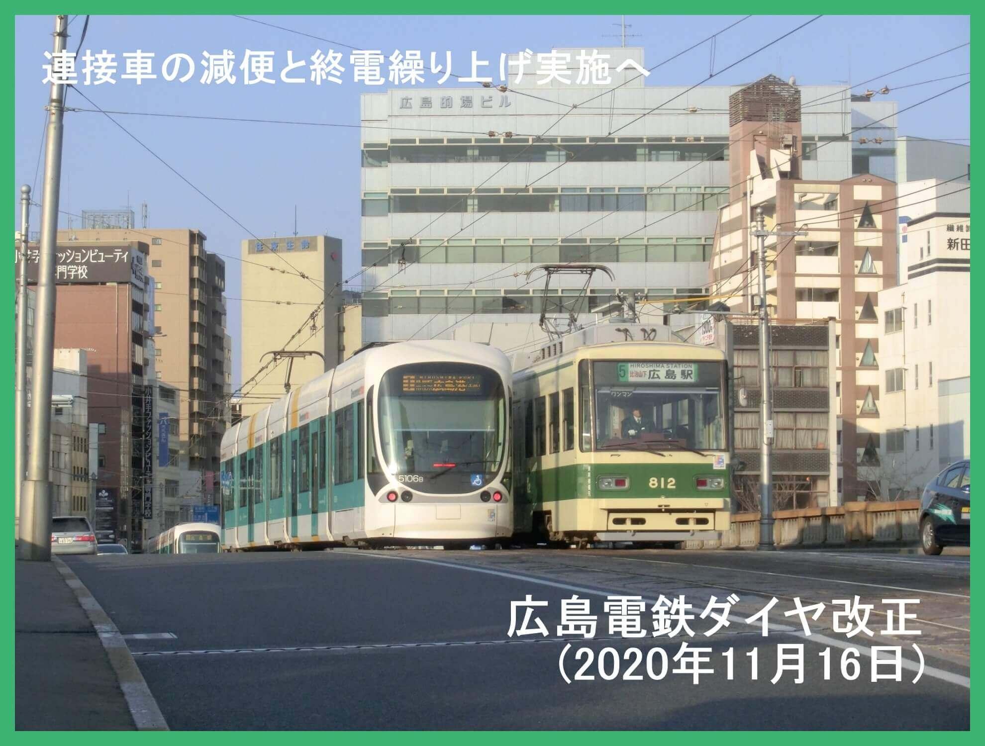 連接車の減便と終電繰り上げ実施へ 広島電鉄ダイヤ改正(2020年11月16日)