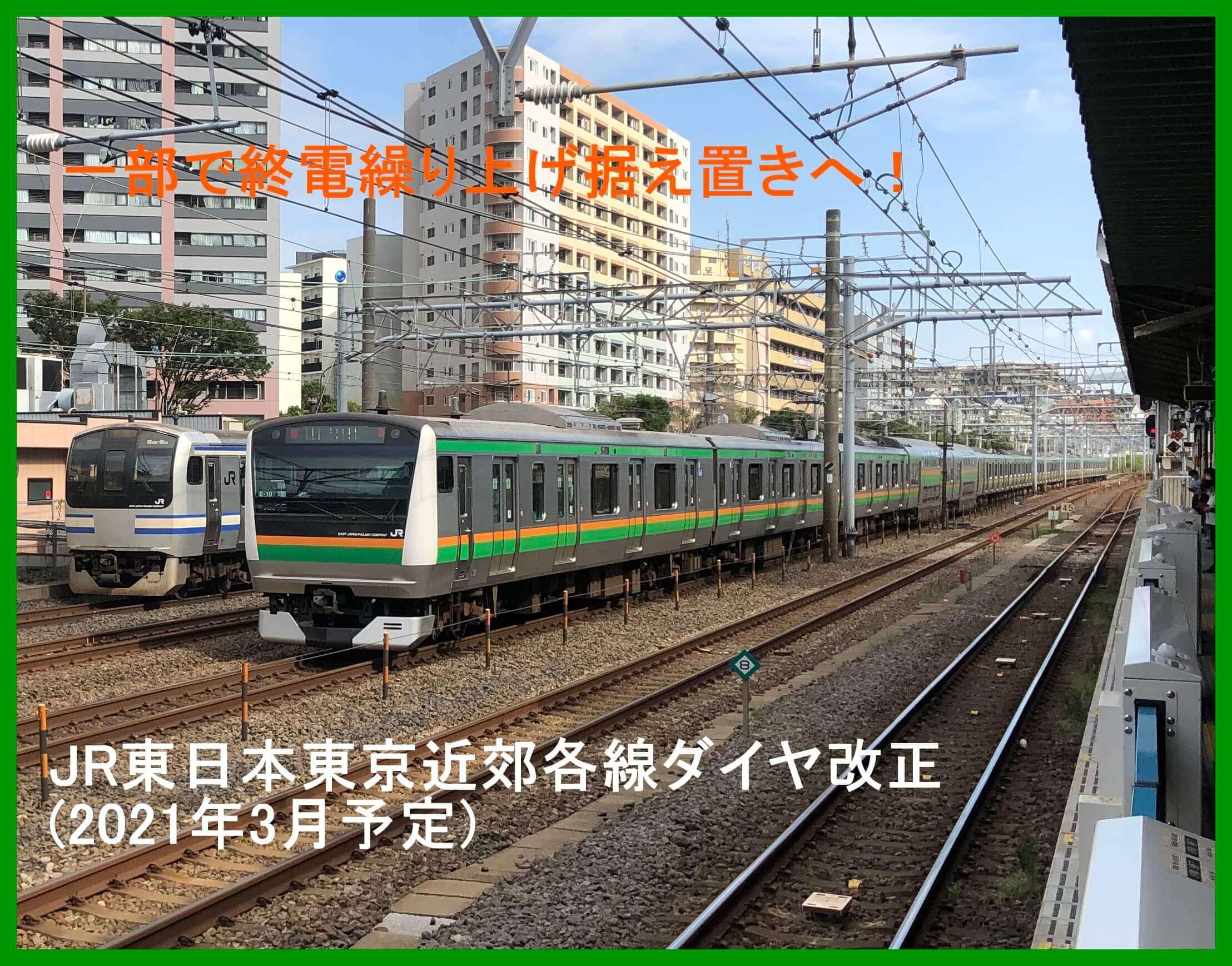 一部で終電繰り上げ据え置きへ! JR東日本東京近郊各線ダイヤ改正(2021年3月予定)