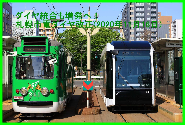 ダイヤ統合も増発へ! 札幌市電ダイヤ改正(2020年11月16日)