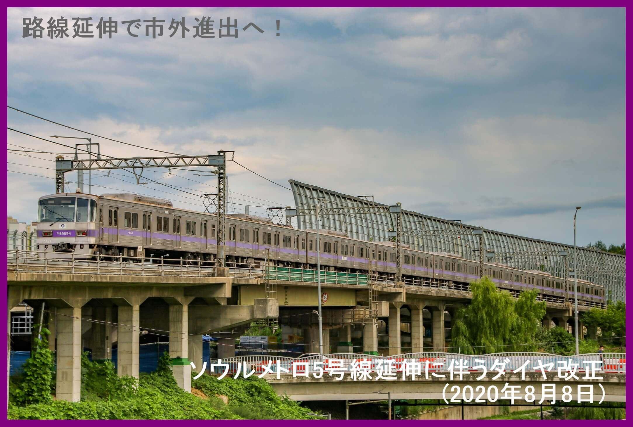 路線延伸で市外進出へ! ソウルメトロ5号線延伸に伴うダイヤ改正(2020年8月8日)