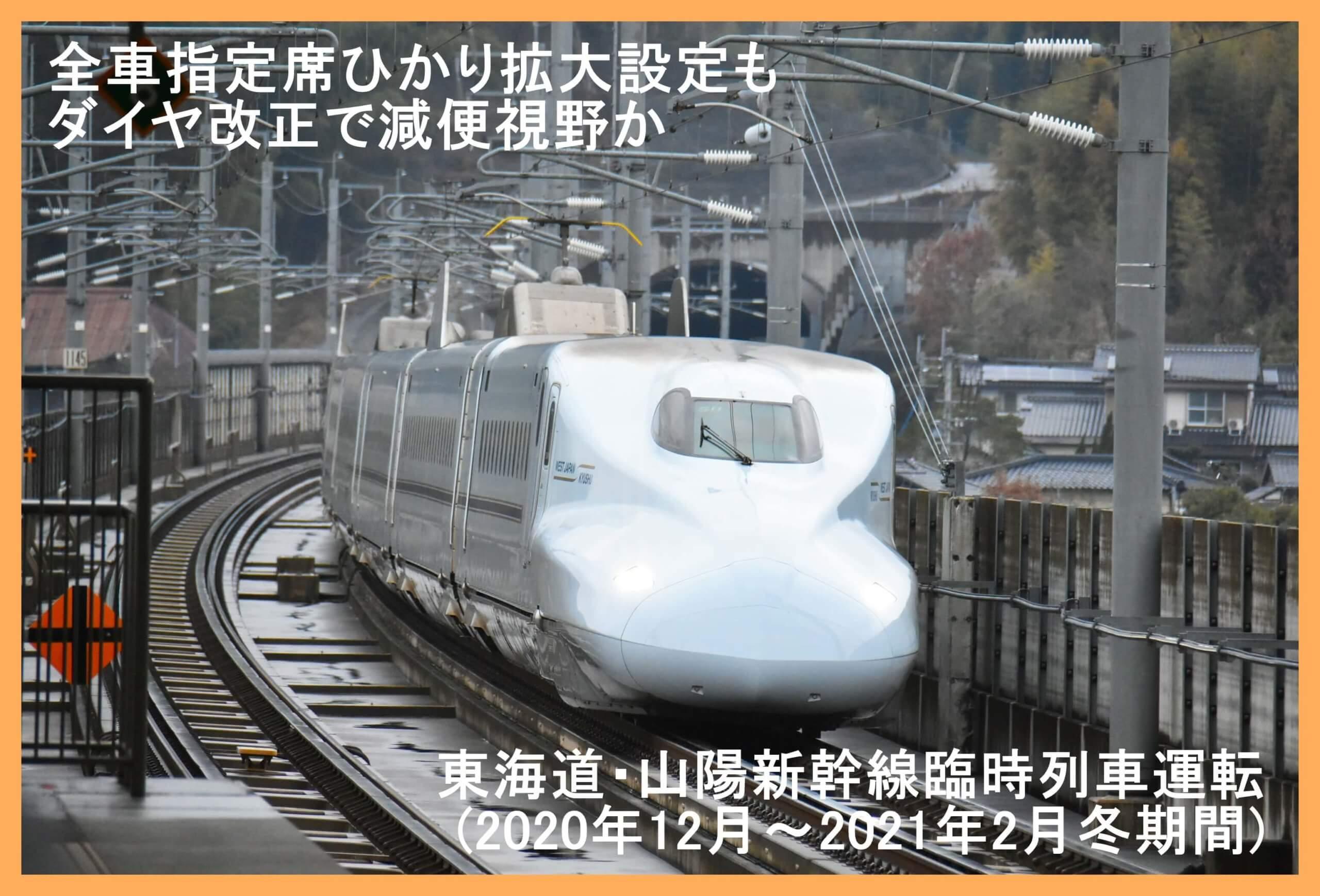 全車指定席ひかり拡大設定もダイヤ改正で減便視野か 東海道・山陽新幹線臨時列車運転(2020年12月~2021年2月冬期間)