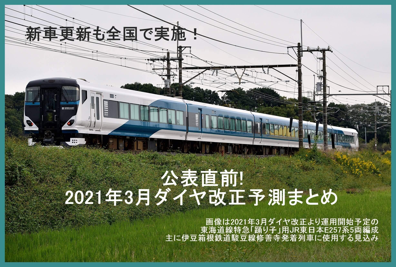 ダイヤ 改正 2021 2021年春ダイヤ改正について:JR西日本