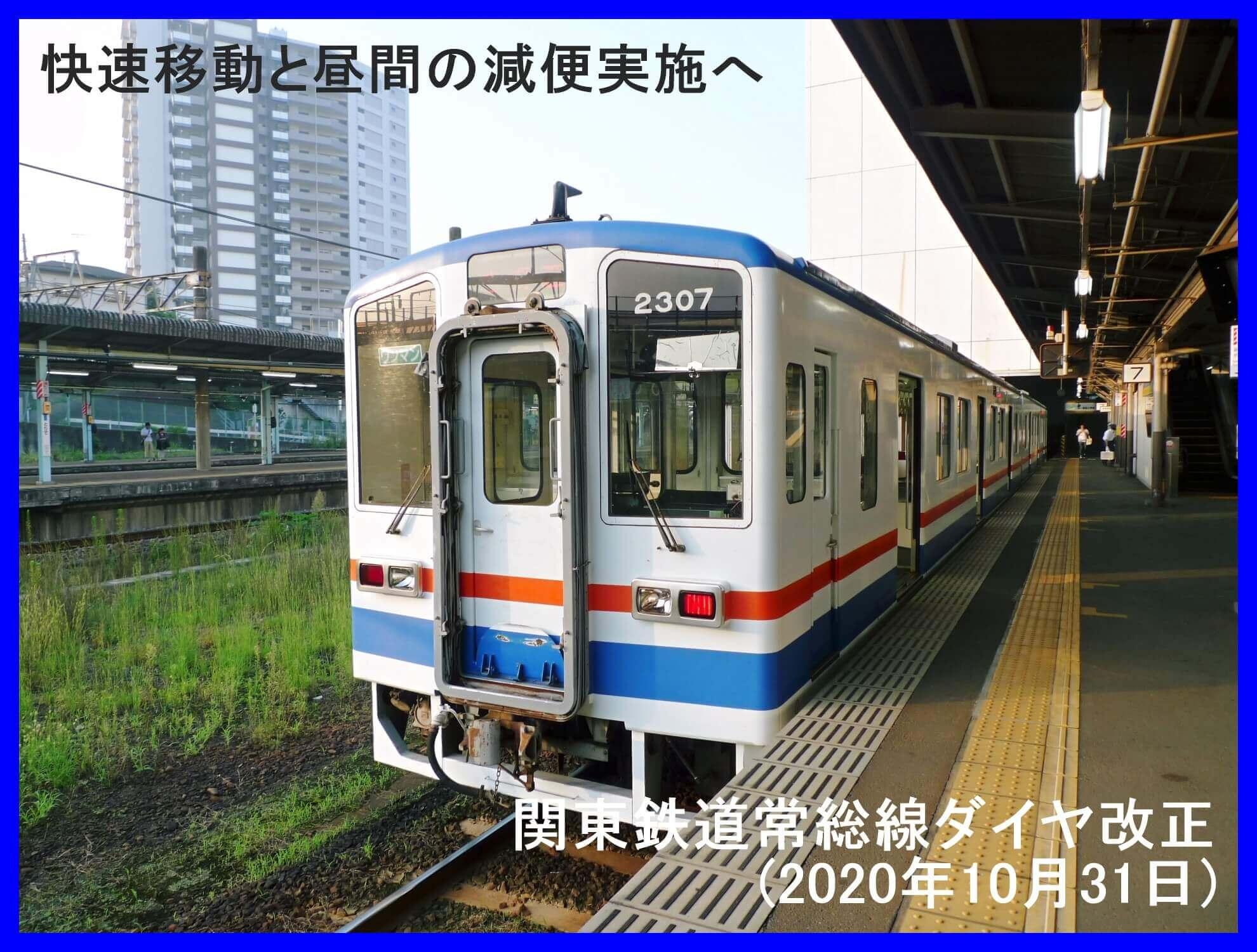 快速移動と昼間の減便実施へ 関東鉄道常総線ダイヤ改正(2020年10月31日)