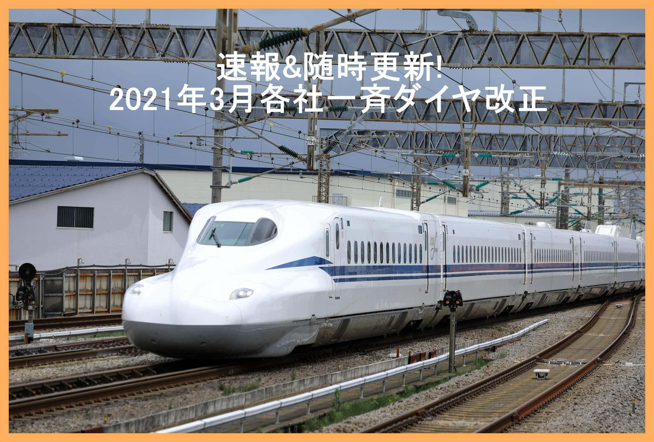 ダイヤ 改正 2021 2021年の鉄道 - Wikipedia