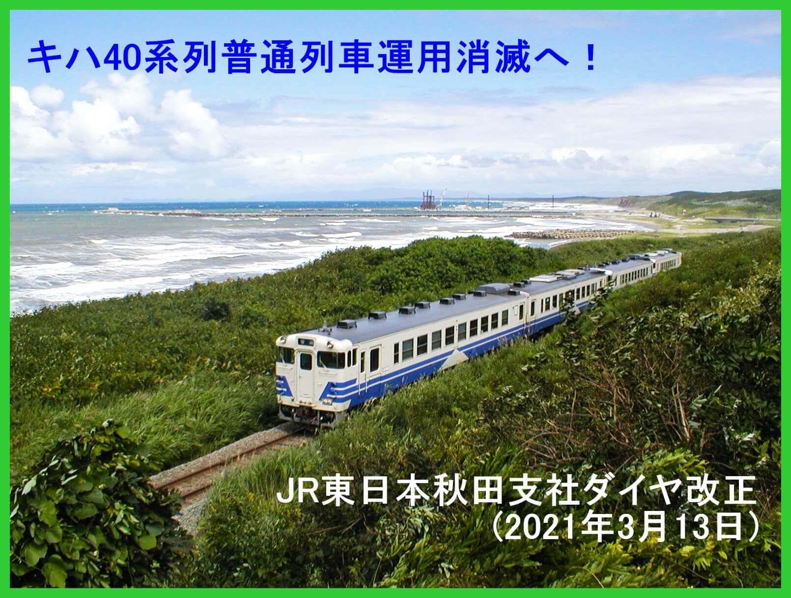 キハ40系列普通列車運用消滅へ! JR東日本秋田支社ダイヤ改正(2021年3月13日)