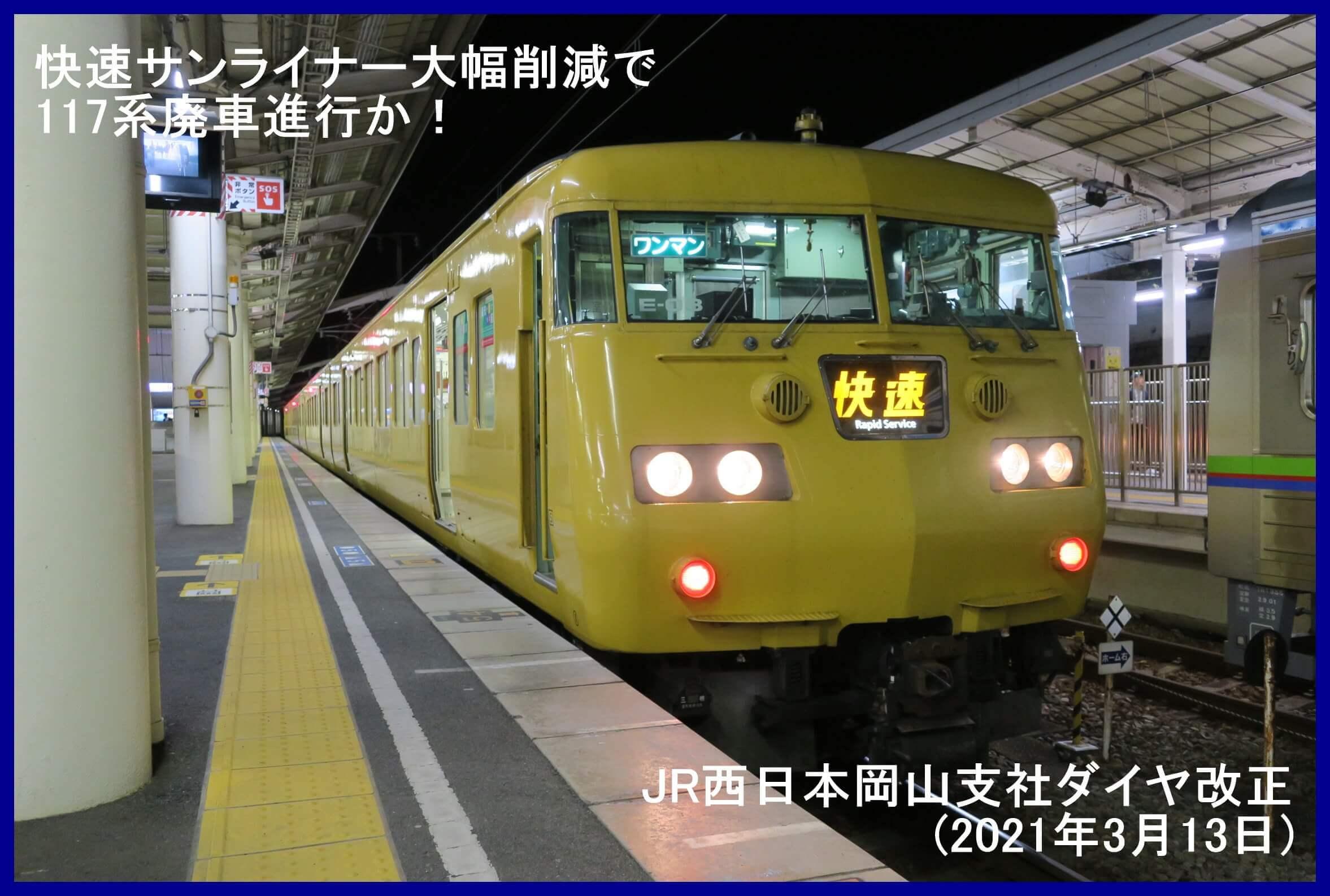 快速サンライナー大幅削減で117系廃車進行か! JR西日本岡山支社ダイヤ改正(2021年3月13日)