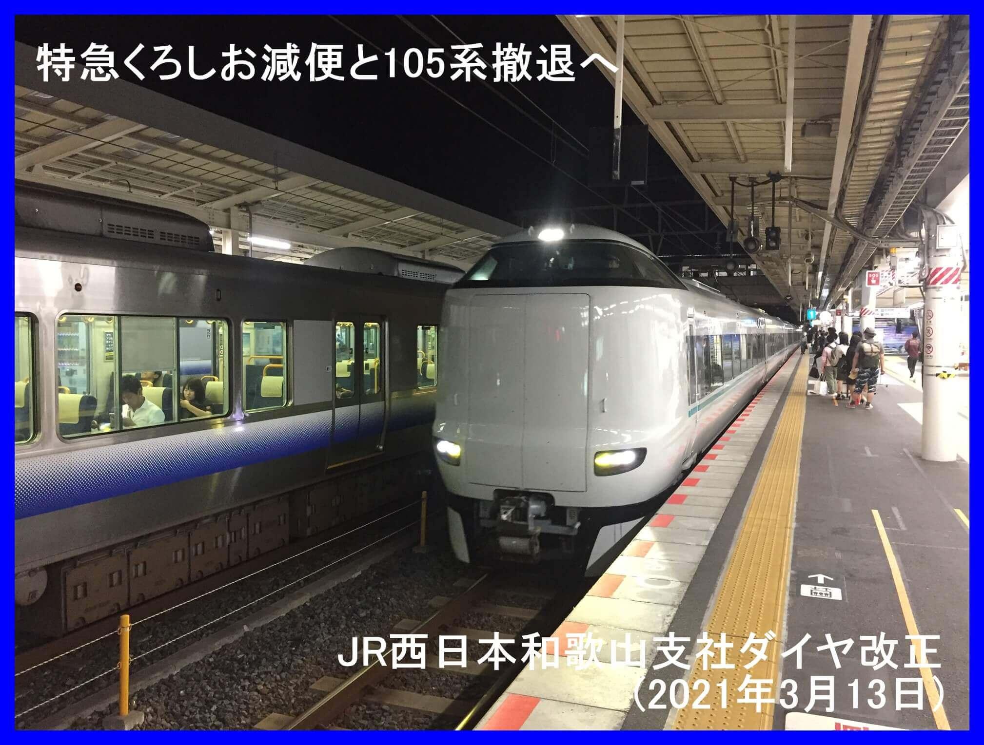 特急くろしお減便と105系撤退へ JR西日本和歌山支社ダイヤ改正(2021年3月13日)