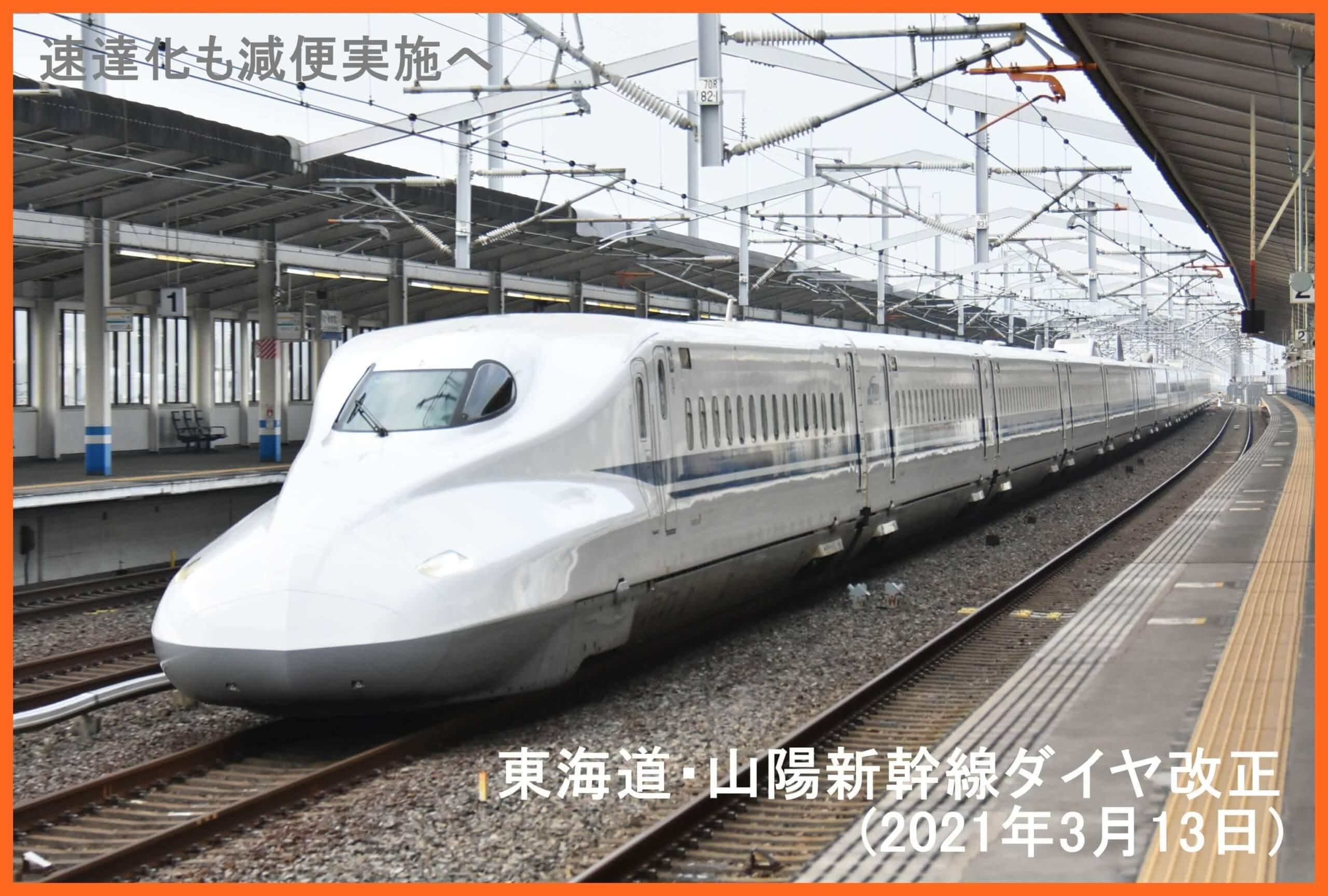 速達化も減便実施へ 東海道・山陽新幹線ダイヤ改正(2021年3月13日)