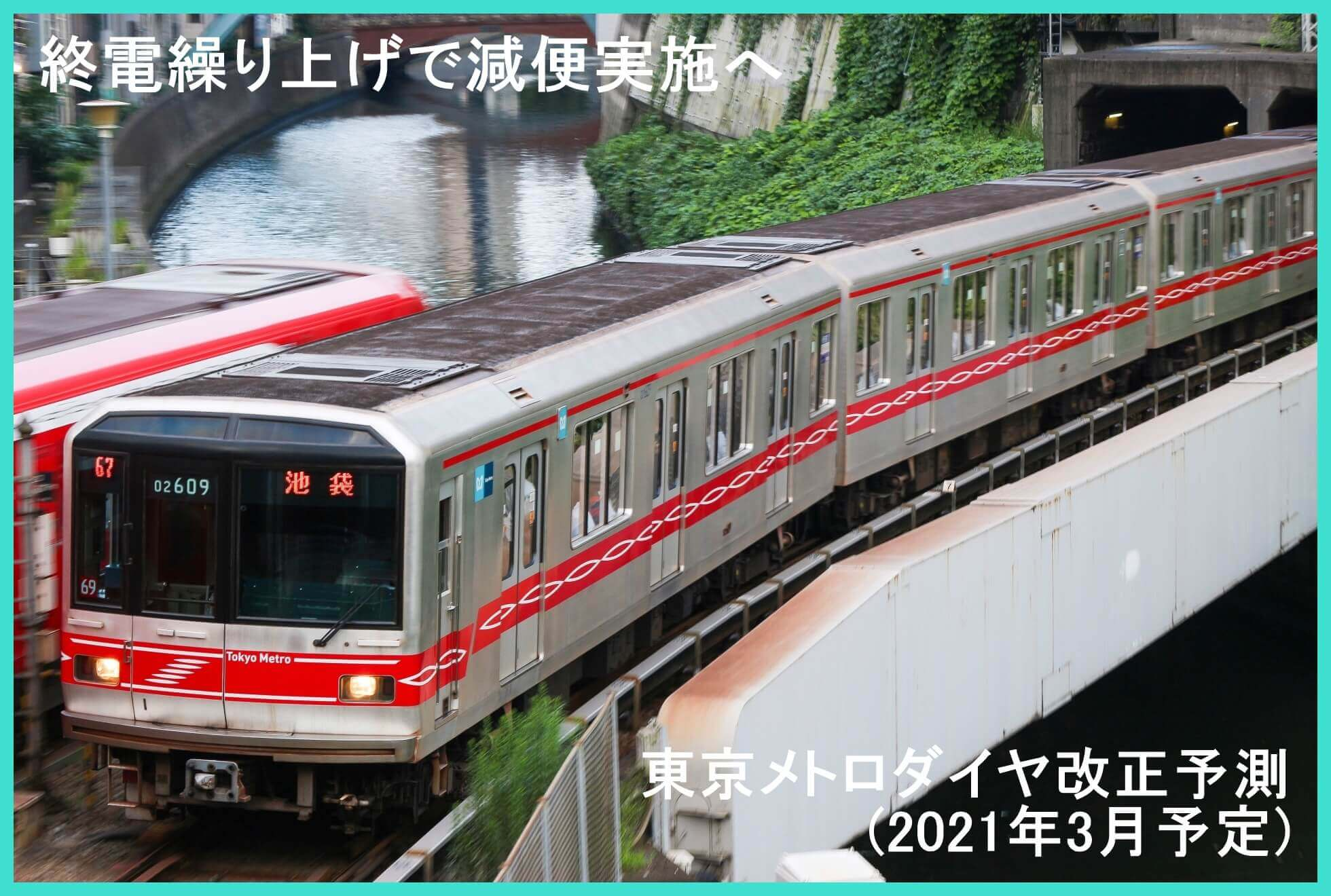 終電繰り上げで減便実施へ 東京メトロダイヤ改正予測(2021年3月予定)