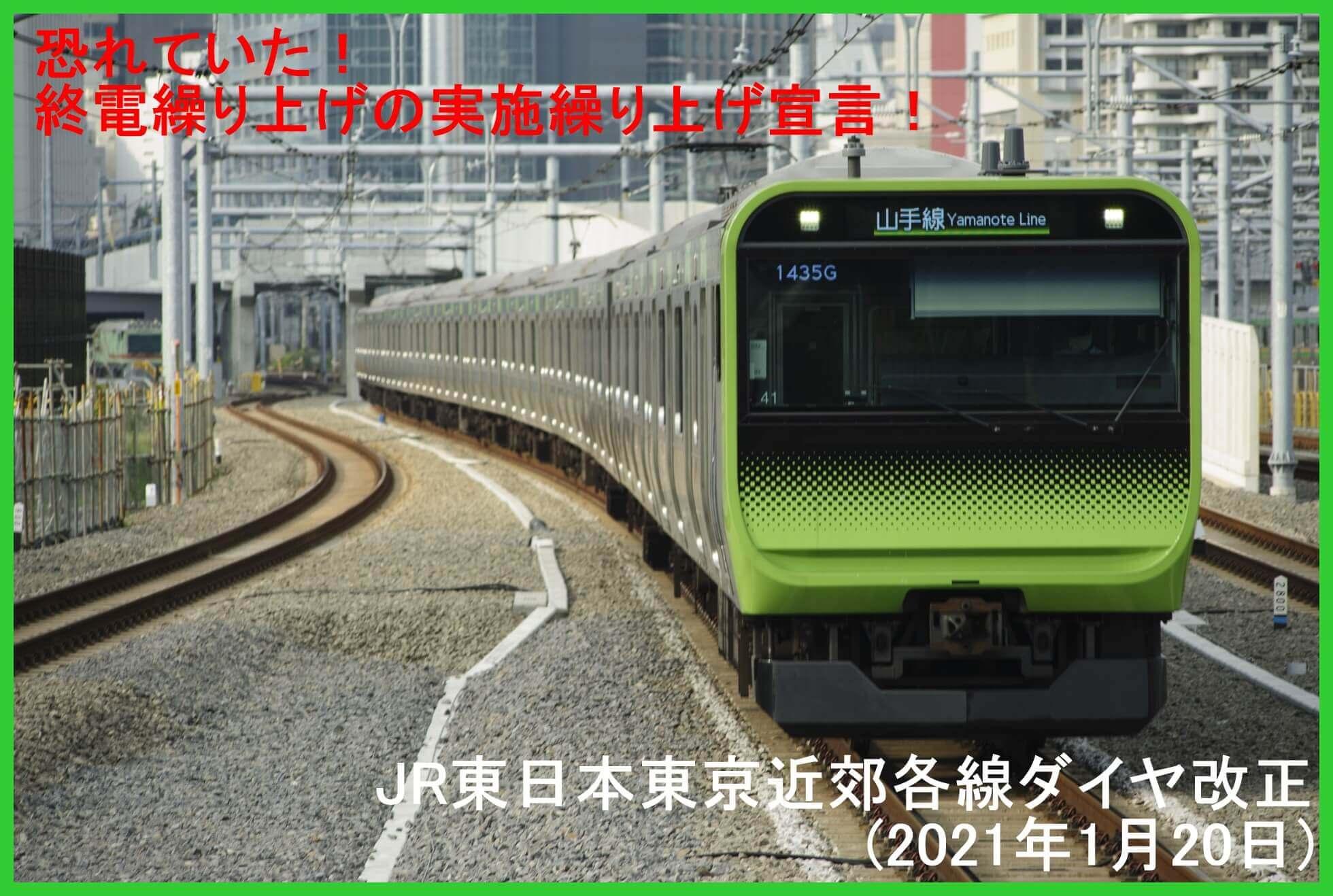 恐れていた!終電繰り上げの実施繰り上げ宣言! JR東日本東京近郊各線ダイヤ改正(2021年1月20日)