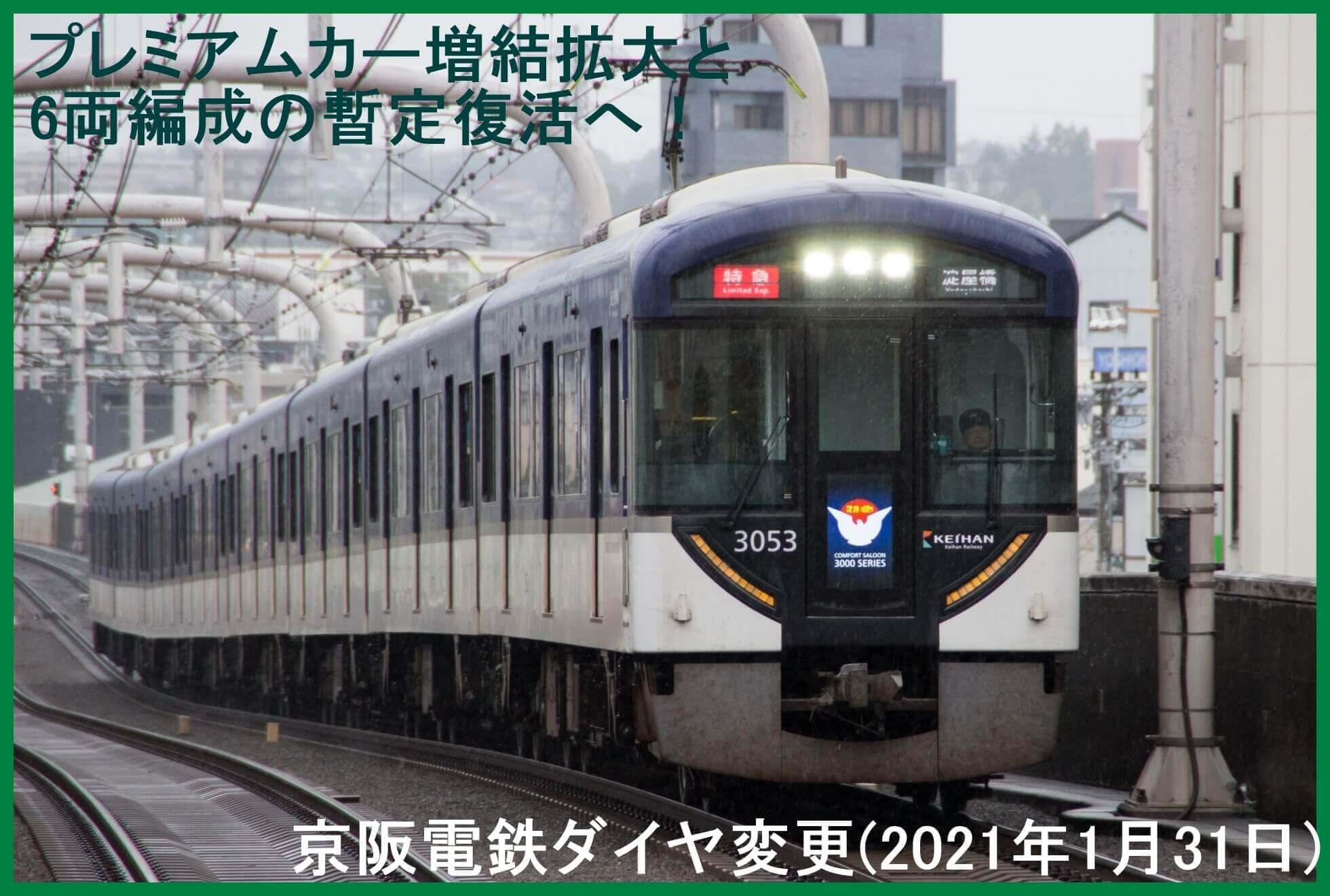 プレミアムカー増結拡大と6両編成の暫定復活へ! 京阪電鉄ダイヤ変更(2021年1月31日)