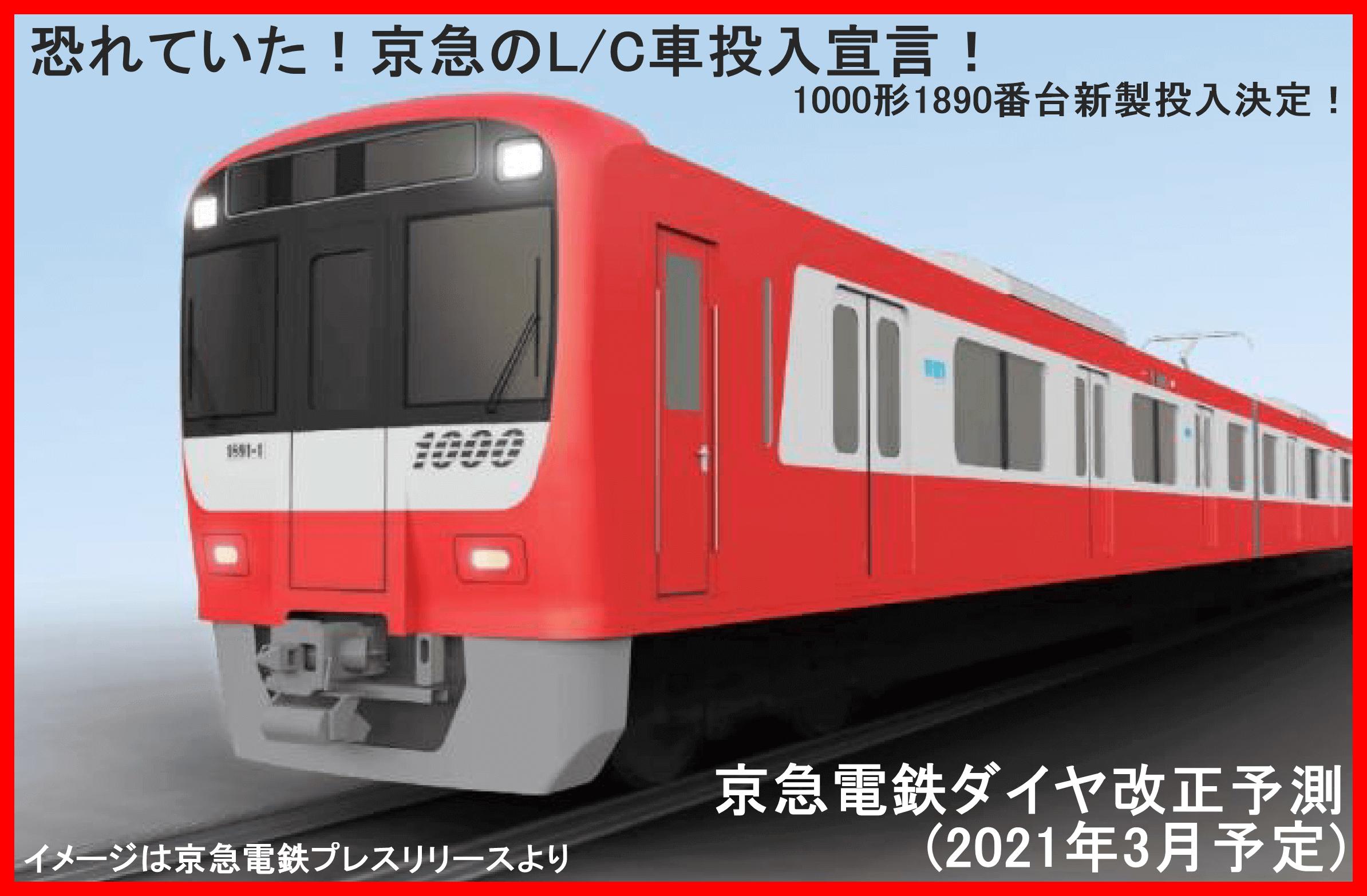 恐れていた!京急のL/C車投入宣言! 京急電鉄ダイヤ改正予測(2021年3月予定)