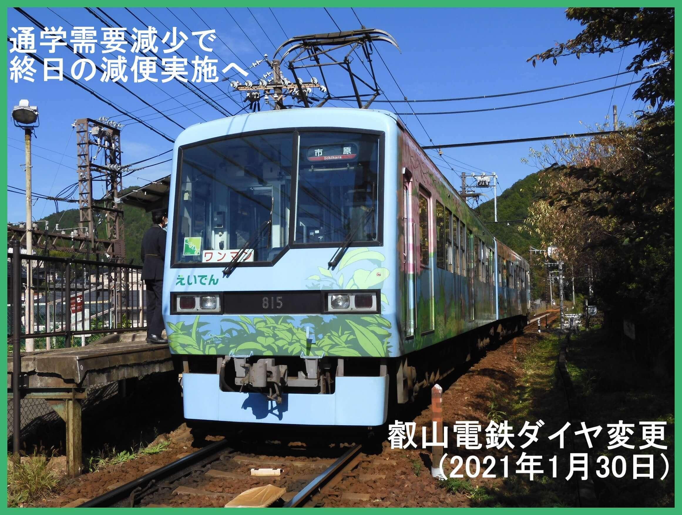 通学需要減少で終日の減便実施へ 叡山電鉄ダイヤ変更(2021年1月30日)