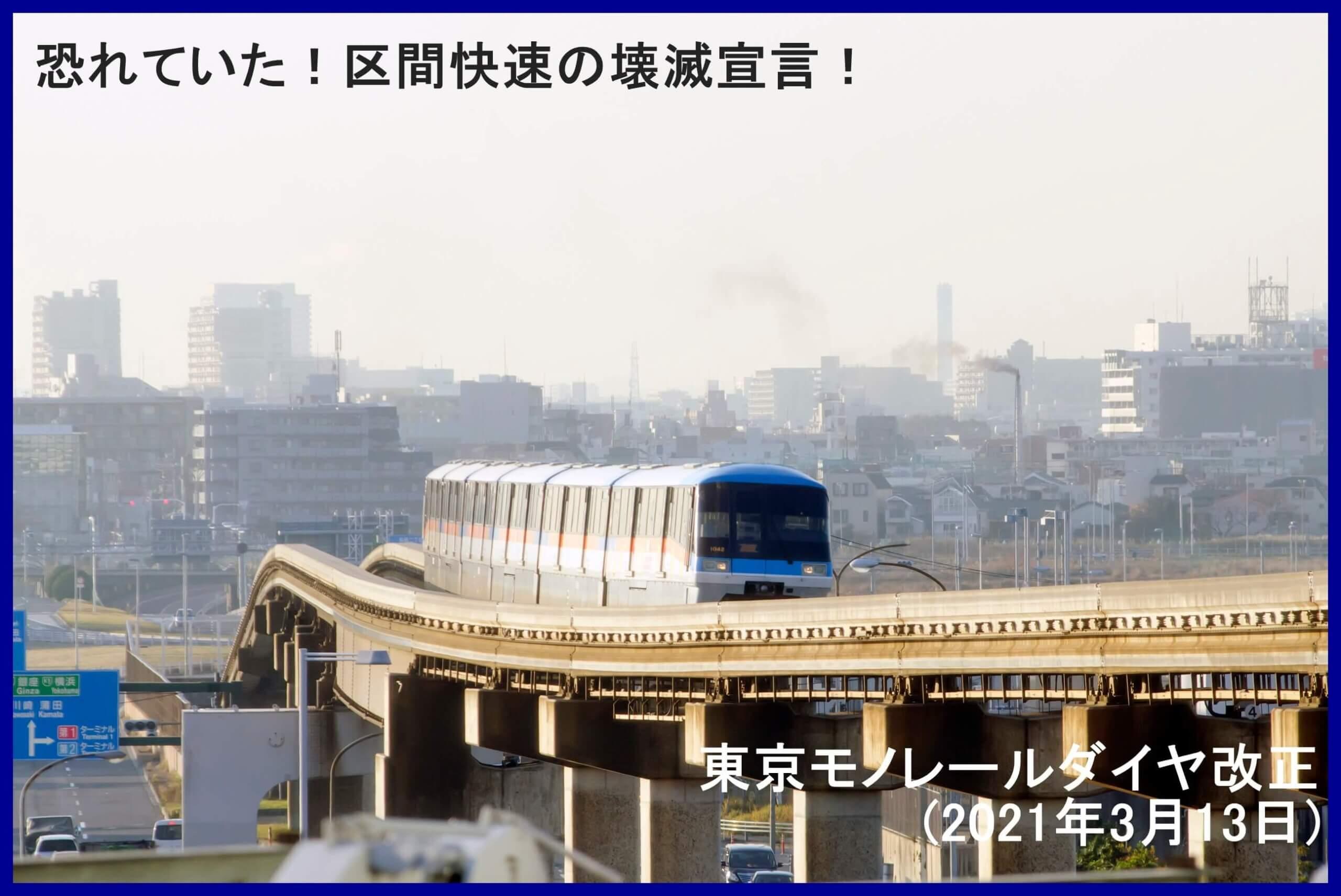 恐れていた!区間快速の壊滅宣言! 東京モノレールダイヤ改正(2021年3月13日)