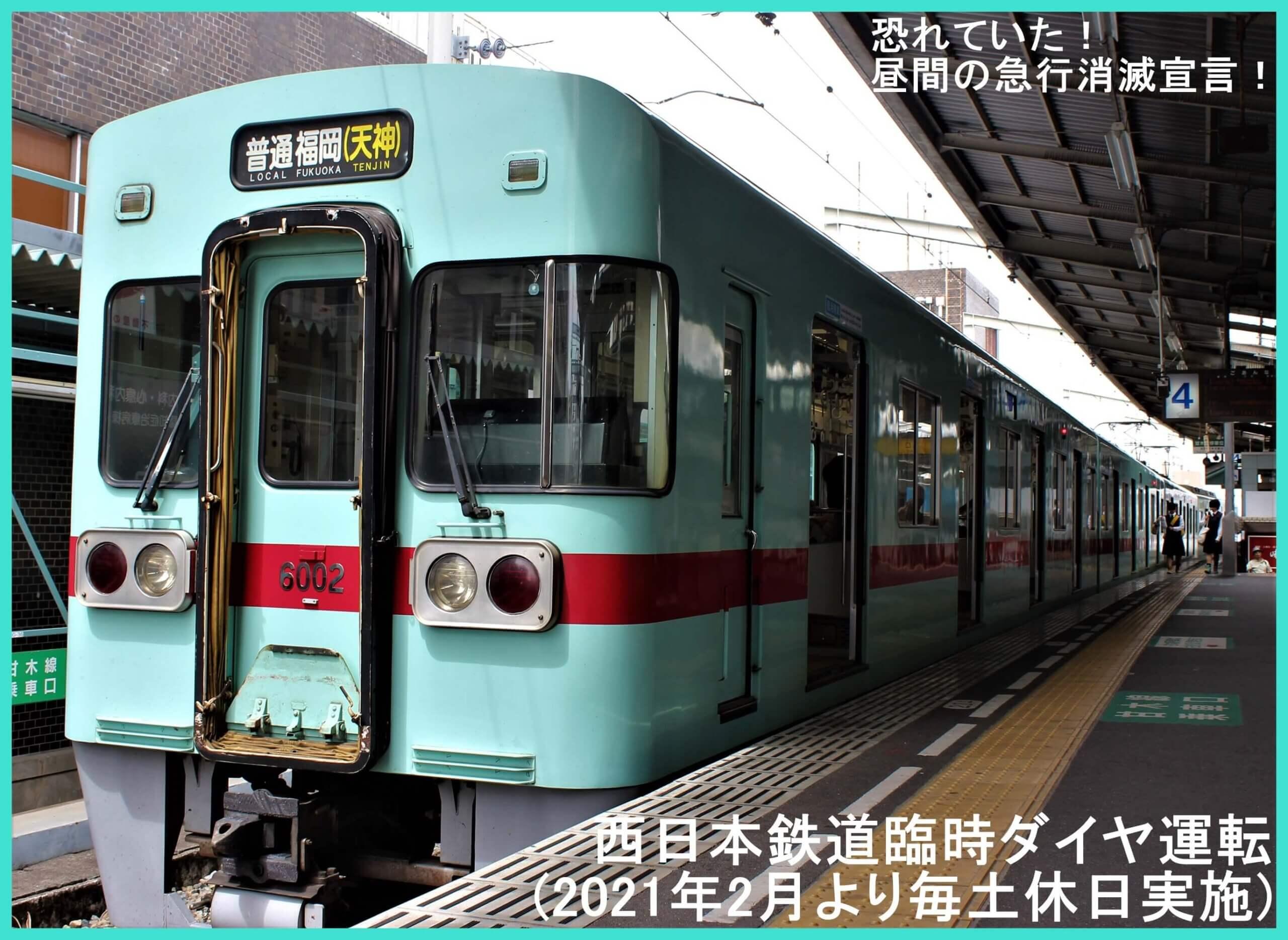 恐れていた!昼間の急行消滅宣言! 西日本鉄道臨時ダイヤ運転(2021年2月より毎土休日実施)