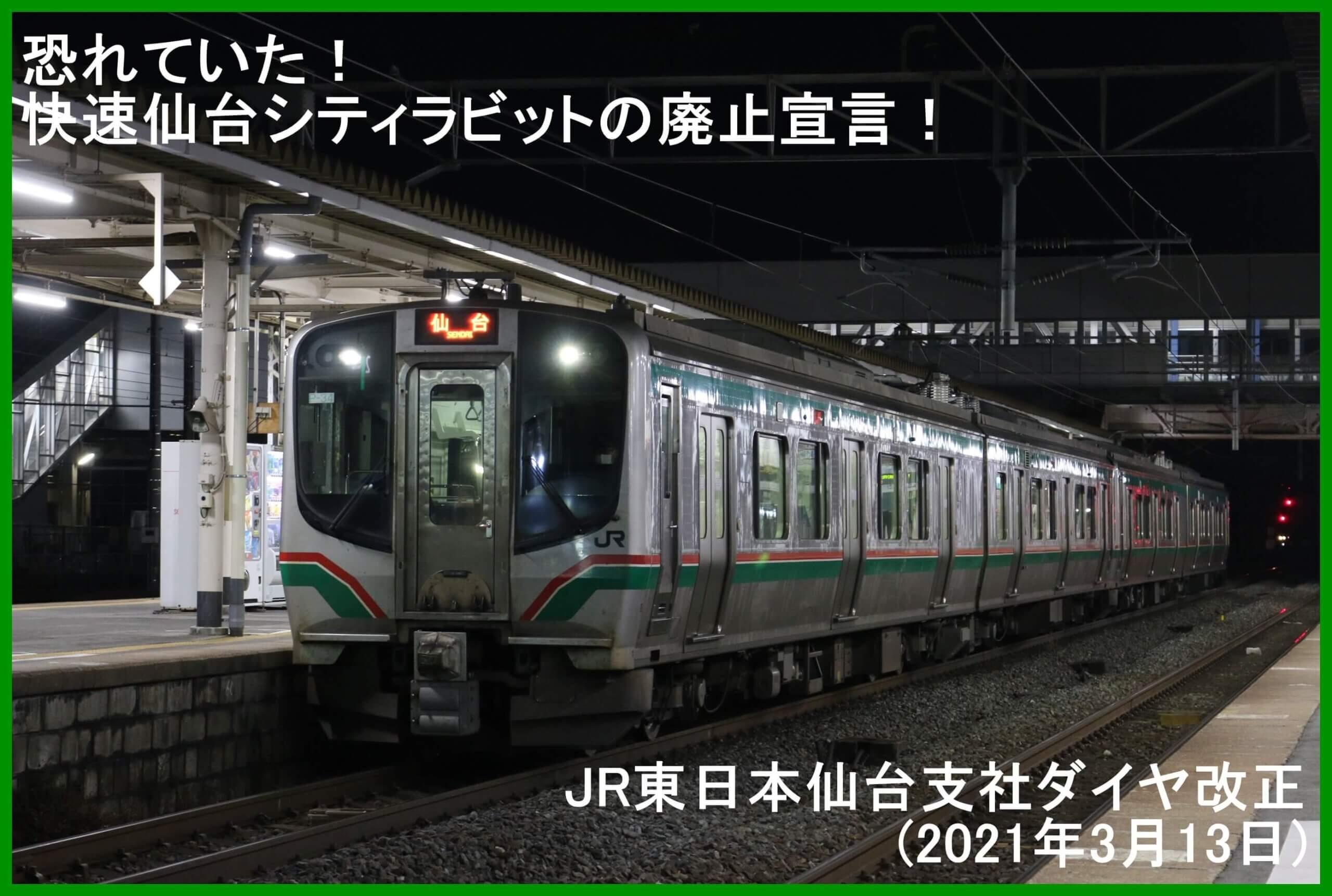 恐れていた!快速仙台シティラビットの廃止宣言! JR東日本仙台支社ダイヤ改正(2021年3月13日)