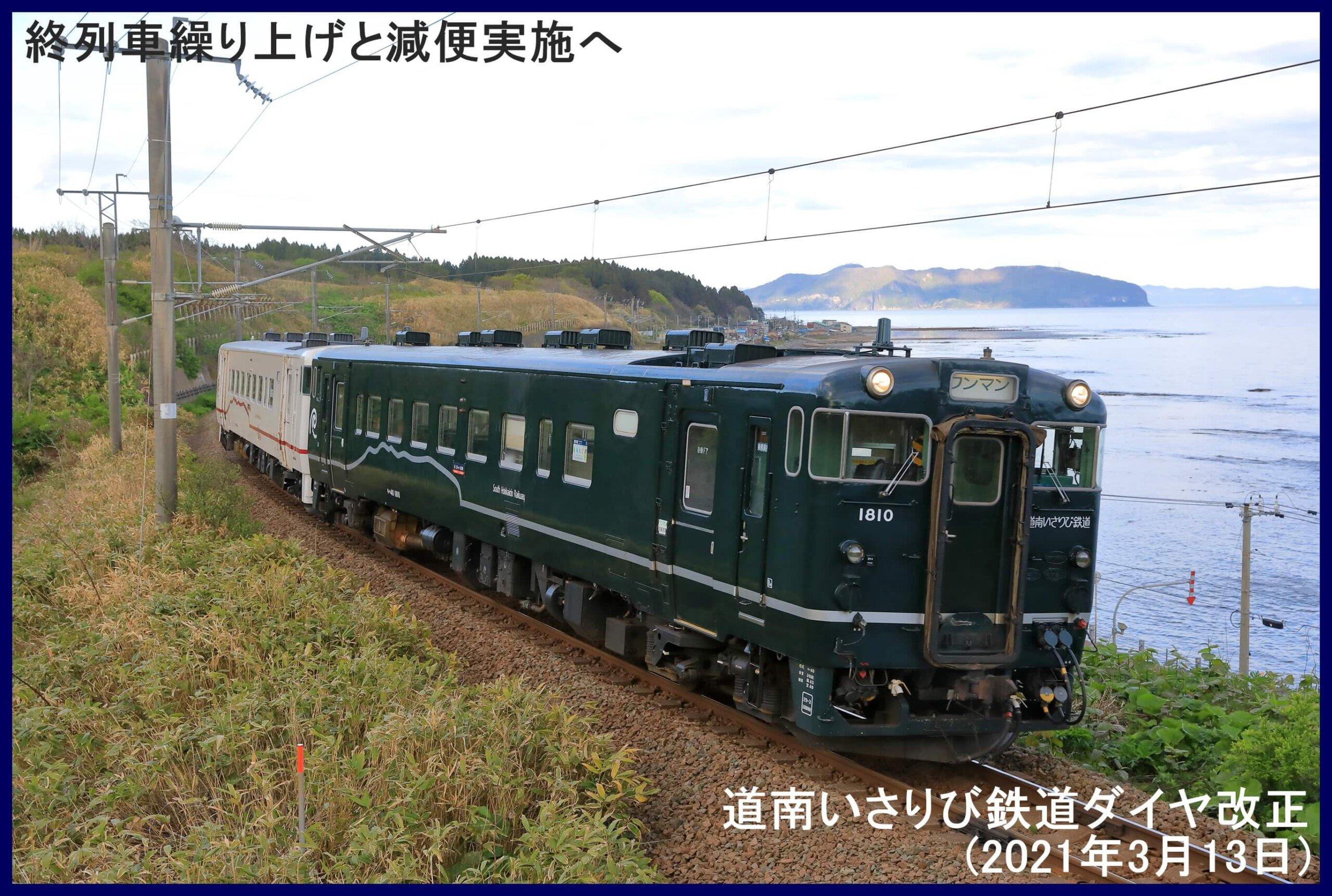 終列車繰り上げと減便実施へ 道南いさりび鉄道ダイヤ改正(2021年3月13日)