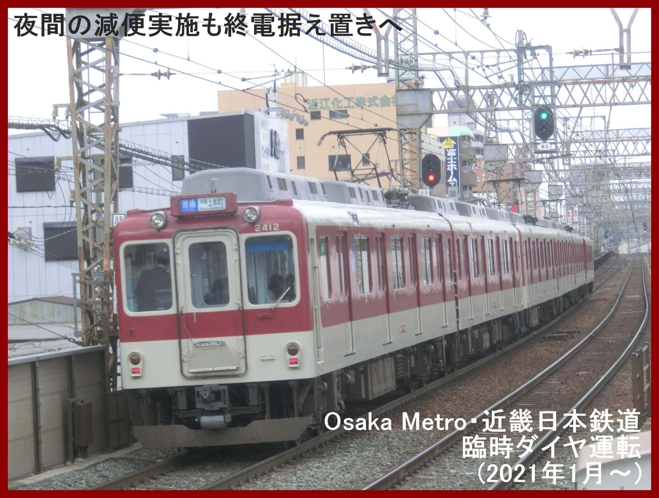 夜間の減便実施も終電据え置きへ Osaka Metro・近畿日本鉄道臨時ダイヤ運転(2021年1月~)
